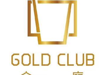 金庭GOLD CLUB