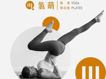 氢萌瑜伽(唐道店)