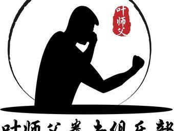 叶师父拳击俱乐部(新迎店)