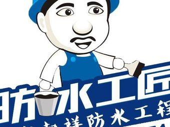 上海起祥防水工程限公司