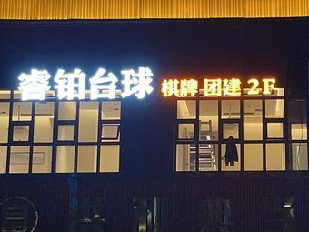 睿铂台球·南昌市台球协会(艾溪湖店)