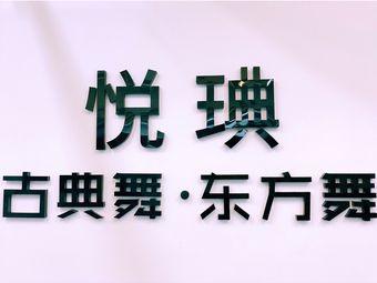 悦琠古典舞·东方舞蹈