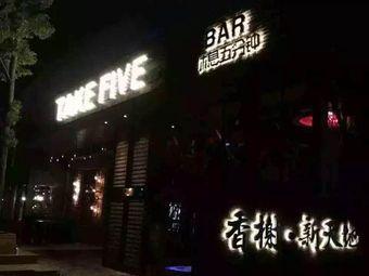 新天地酒吧