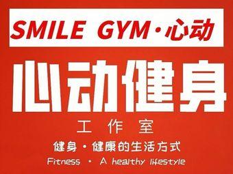 心动健身工作室(铺安街店)