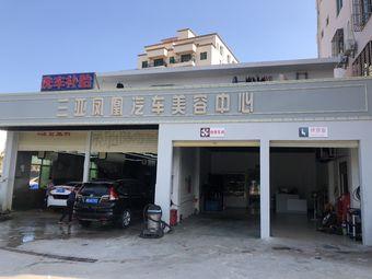 三亚凤凰汽车美容中心