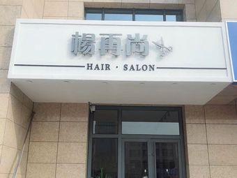 楊再尚Hair•Salon