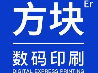 方塊數碼印刷連鎖(尚城店)