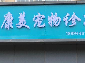 康美宠物诊所