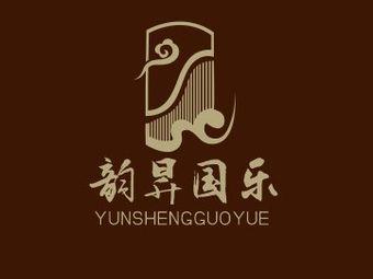 韵昇国乐古筝艺术中心