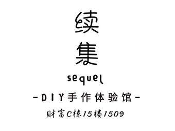 续集DIY手作体验馆