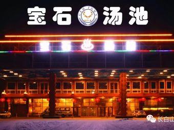 宝石国际酒店·宝石汤池