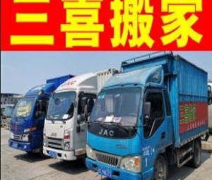 临桂三喜搬家服务部