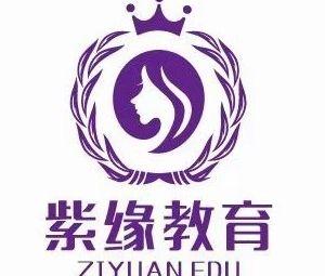 紫缘美妆教育学院(青岛总校)