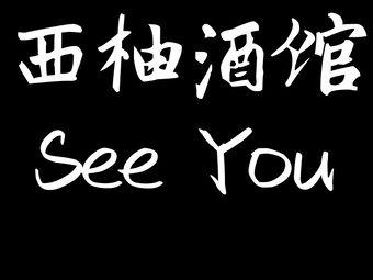西柚酒馆See You(燕大店)