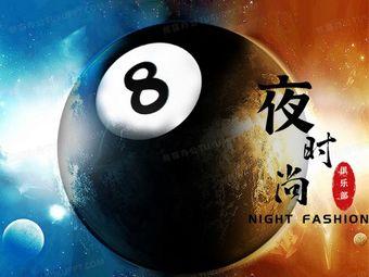 夜时尚台球俱乐部(六道口店)
