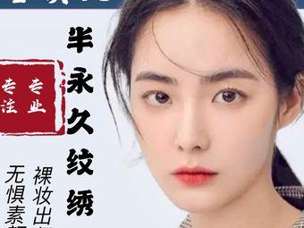 金美人纹眉定制连锁店(桥华店)