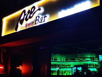 Ace·酒吧(中山路红豆店)