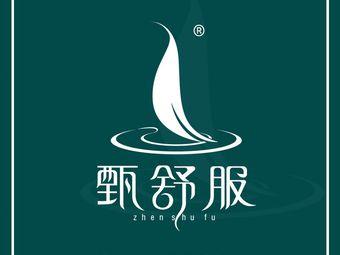 甄舒服·特色头疗(晋江万达店)