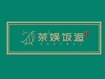茶娱饭逅棋牌茶楼