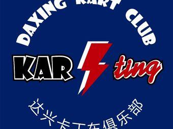 达兴卡丁车俱乐部