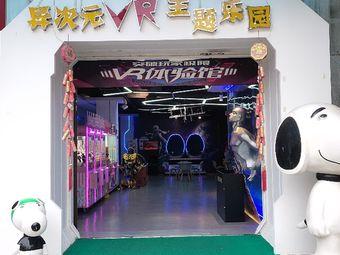 异次元VR主题乐园