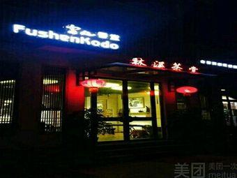 林溪茶堂(林溪谷店)