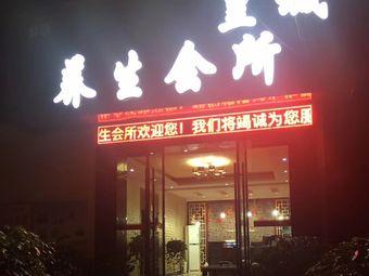 皇城养生会所(分店)