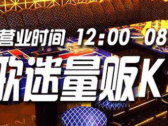 歌迷量贩KTV(五一广场店)
