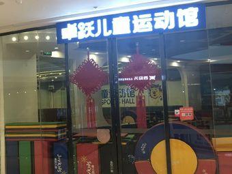 卓跃儿童运动馆(阜阳吾悦广场中心)