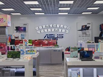 众和电脑维修·华硕官方授权服务中心