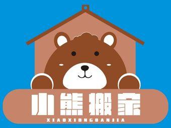 小熊搬家(金水店)