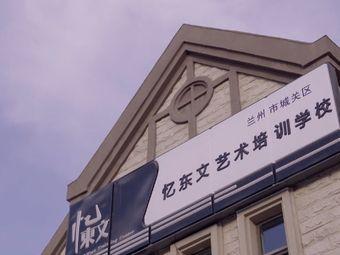 憶東文藝術培訓學校