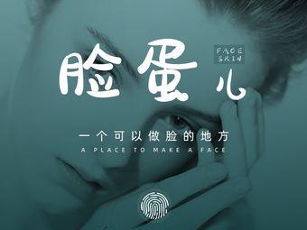 脸蛋儿·贝优甄研医学护肤(李村店)