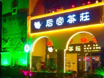 后宫茶庄(花桥店)