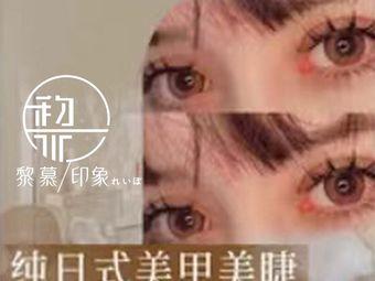 黎慕.印象れいぼ日式美甲美睫工作室