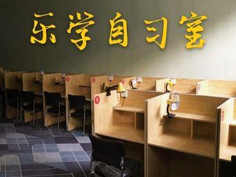 乐学自习室