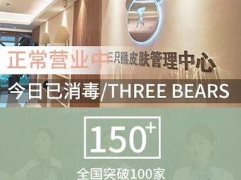 三只熊皮肤管理中心(威高店)