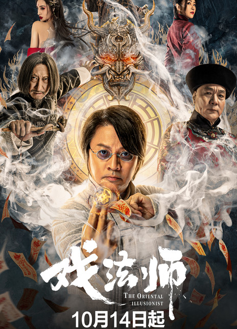 2021奇幻动作《戏法师》HD1080P.国语中字