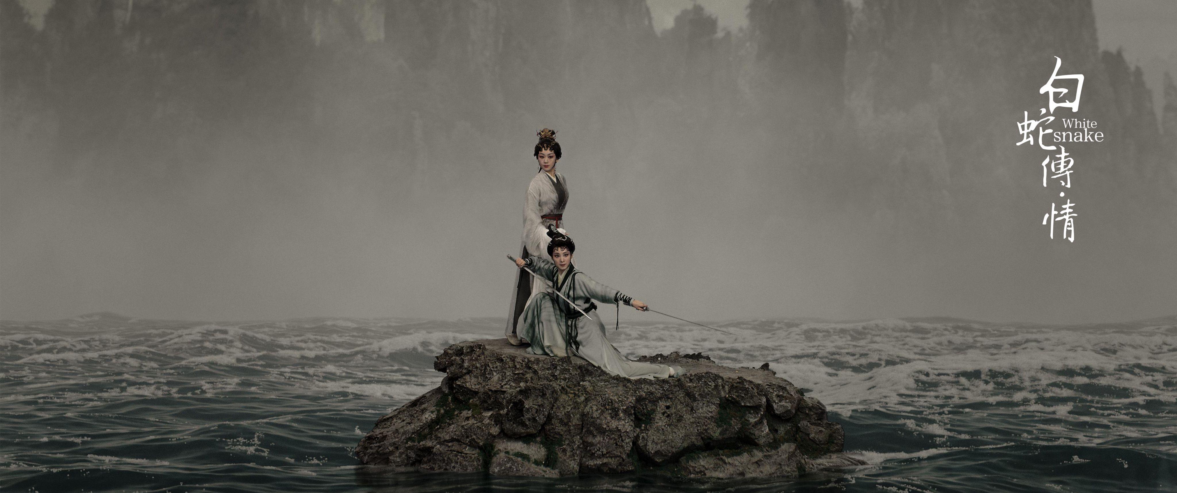 2021高分戏曲爱情《白蛇传·情》HD4K/1080P.粤语中字