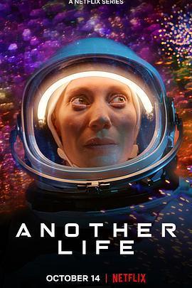 外星生命第二季