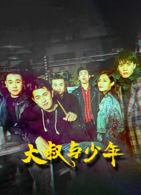 2021剧情音乐《大叔与少年》HD1080P.国语中字