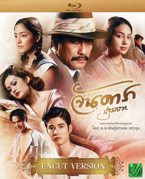 2012泰国剧情《晚娘2012(上):恋欲》无删减版.BD720P 高清下载