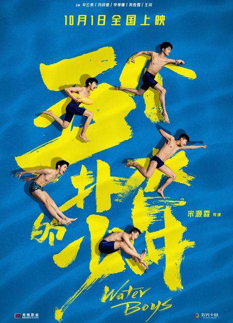 五个扑水的少年 2021高分喜剧运动 HD1080P.国语中字