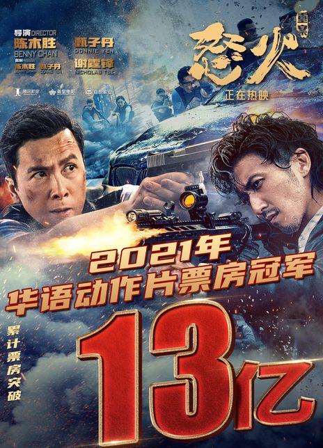2021甄子丹谢霆锋《怒火·重案》HD1080P.国粤双语.中字