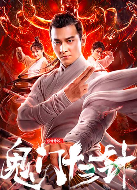 2021动作奇幻《妙手神探之鬼门十三针》HD4K/1080P.国语中字