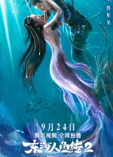 东海人鱼传2 2021奇幻古装HD1080P.国语中字