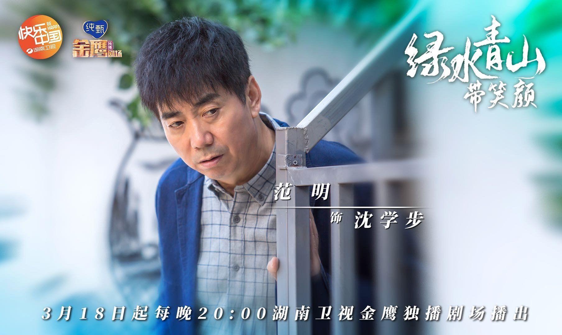 绿水青山带笑颜(30/45)2020.HD720P 迅雷下载