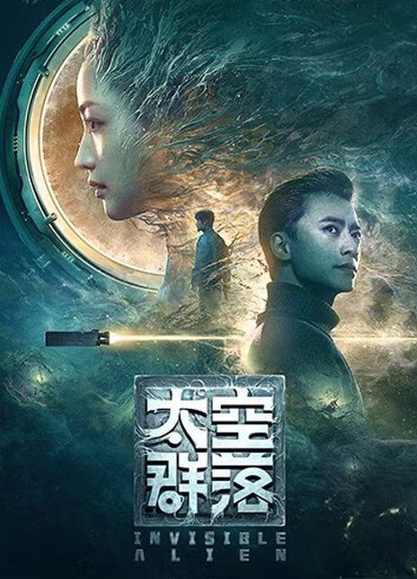 太空群落 2021国产科幻惊悚 HD1080P.国语中字
