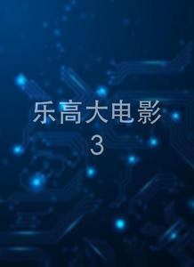 乐高大电影3