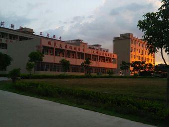 廉江市良垌镇第一初级中学